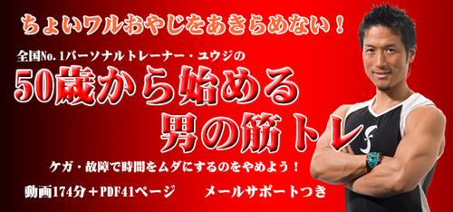 50歳から始める男の筋トレ・640.jpg